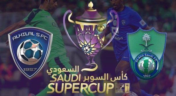 حقيقة عدم إقامة كأس السوبر السعودي في لندن