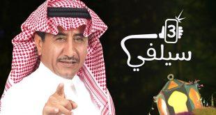 سيلفي ناصر القصبي.. حلقة أولى تلامس أزمة الإسكان وهكذا تفاعل معها السعوديون