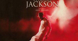 """""""شيخ جاكسون"""" ينطلق في مهرجان لندن"""