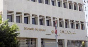 لبنان يستعد لإطلاق عملة رقمية نهاية العام الجاري