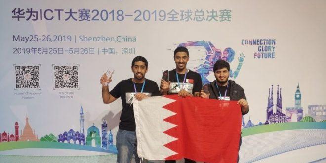 البحرين تحصد المركز الثالث في مسابقة هواوي لتقنية المعلومات والاتصالات