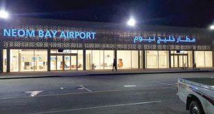 السعودية تفتتح مطار خليج نيوم المدني