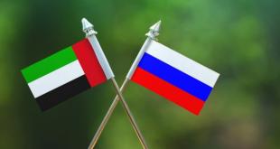 روسيا توقع 10 اتفاقيات استثمار مع الإمارات بقيمة 1,3 مليار دولار