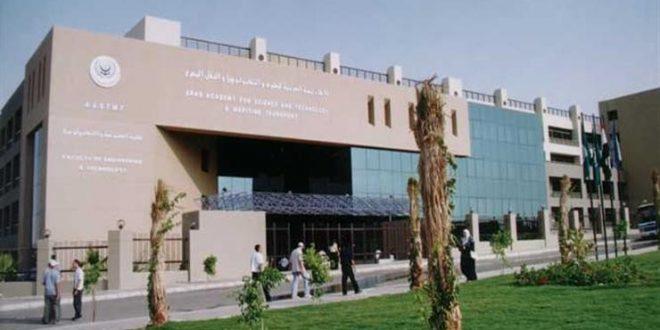 الأكاديمية العربية للعلوم والتكنولوجيا والنقل البحري تنظم مؤتمراً عالمياً عام 2021