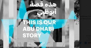 """حكومة أبوظبي تطلق منصة """"قصة أبوظبي"""" الرقمية للحديث عن مجتمع الإمارة"""