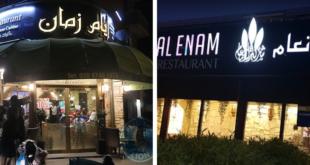 مطعمي أيام زمان و الأنعام أفضل المطاعم العربية في لندن لعام 2019 بحسب استطلاع أرابيسك!