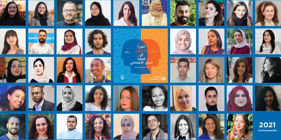 الأمم المتحدة تختار 47 عربياً للدفاع عن الشباب