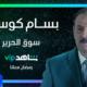 عمران وغريب أخوان فرقتهما الحياة وجمعتهما الخلافات في سوق الحرير 2